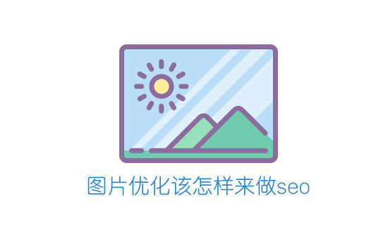 图片优化该怎样来做seo