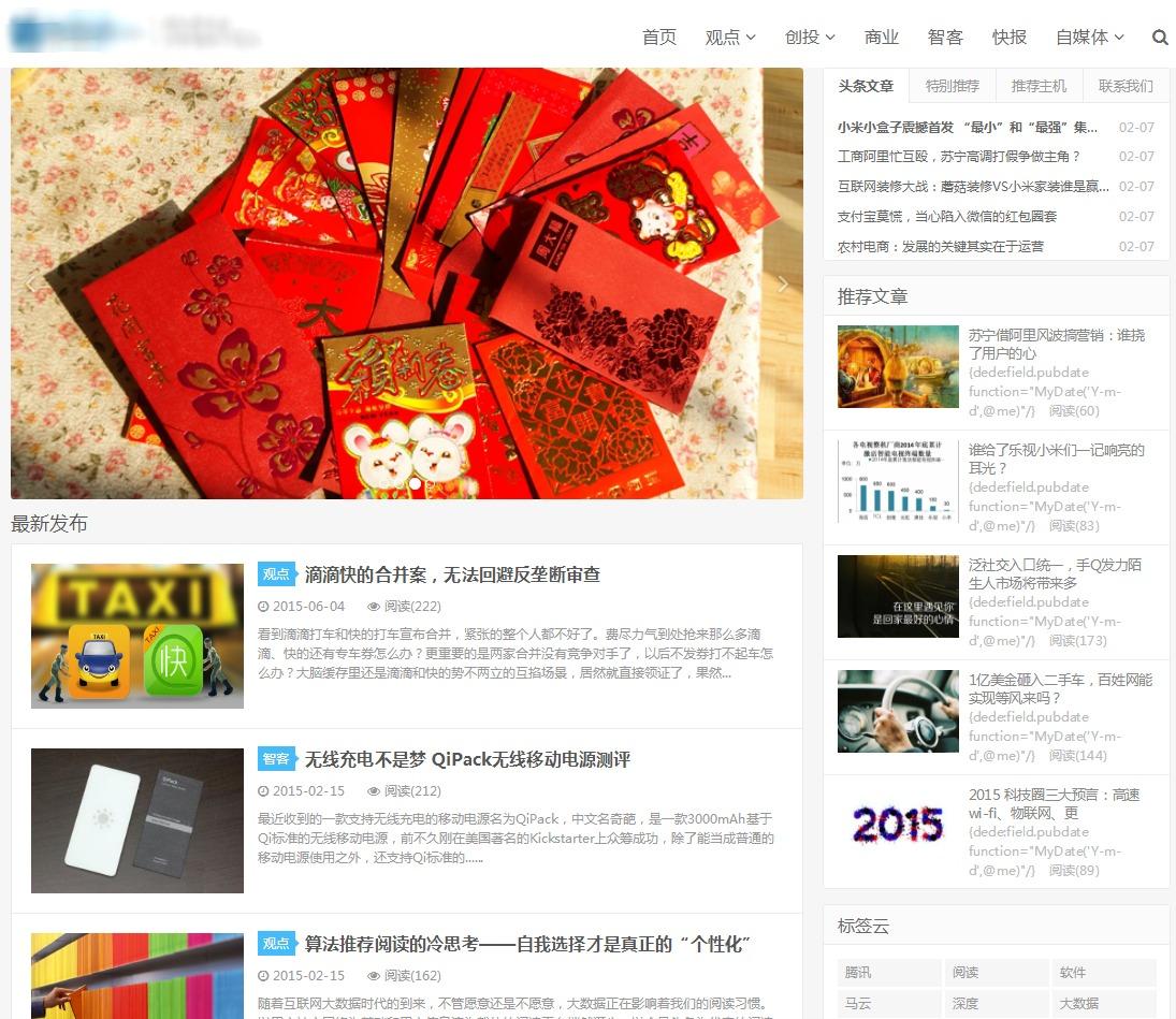 个人博客网站建设模板免费下载